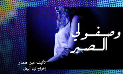 wasafuli-al-sabr-01.jpg